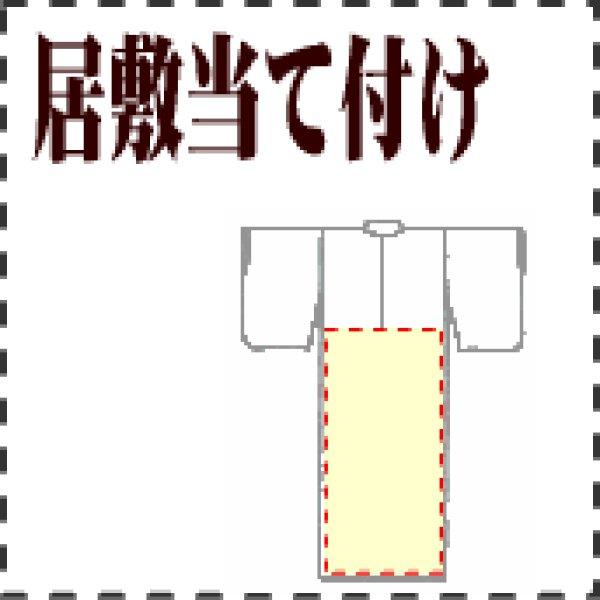 画像1: 居敷当て付け (1)