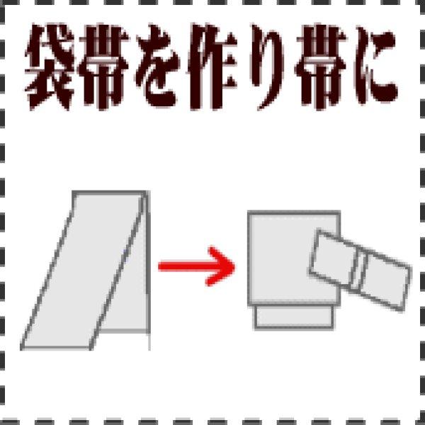 画像1: 作り帯に仕立て直し (1)