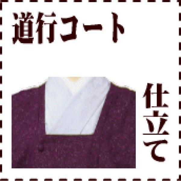 画像1: 道行コートのお仕立て (1)