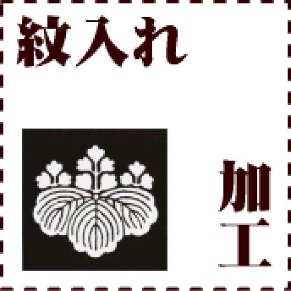画像1: 紋入れ (1)