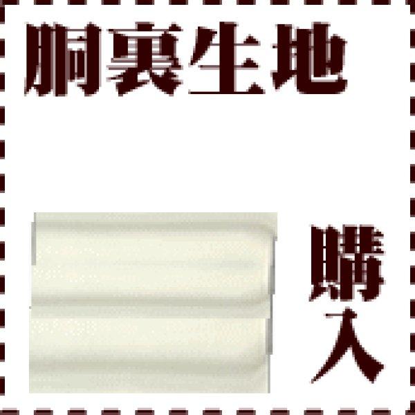 画像1: 裏生地・部材の購入 (1)